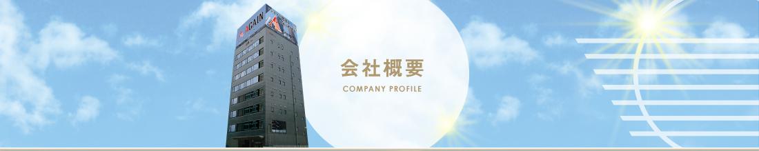会社概要:CompanyProfile