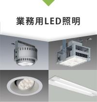 業務用LED照明