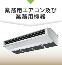 業務用エアコン及び業務用機器