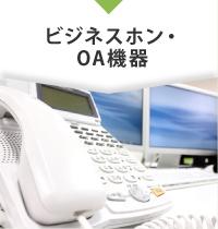 ビジネスホン・OA機器