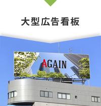 大型広告看板