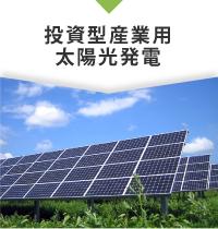 投資型産業用太陽光発電