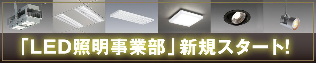 LED照明事業部:新規スタート!