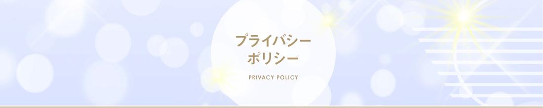 プライバシーポリシー:PRIVACY POLICY