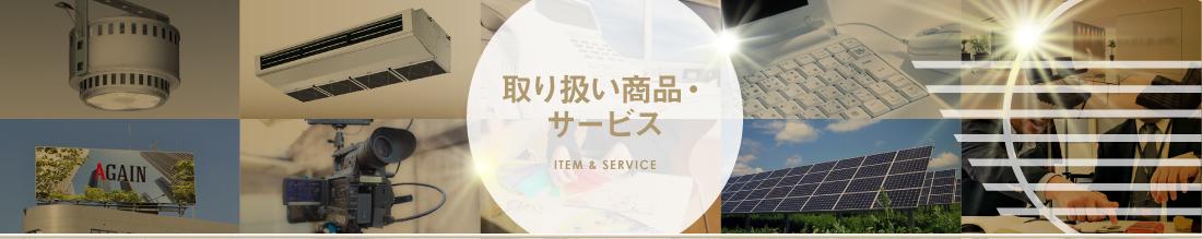 取り扱い商品・サービス